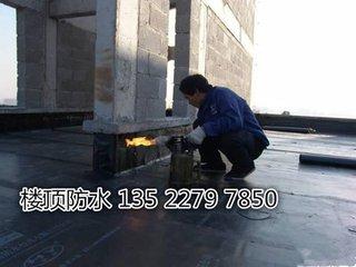 北京丰台区专业防水公司专业屋顶防水施工