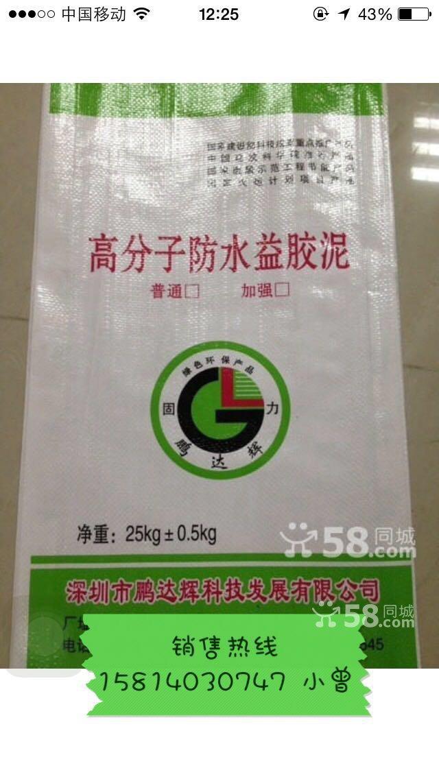 深圳最好的高分子益胶泥,厂家直销防水益胶泥