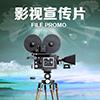 太原企业宣传片拍摄,视频拍摄剪辑后期