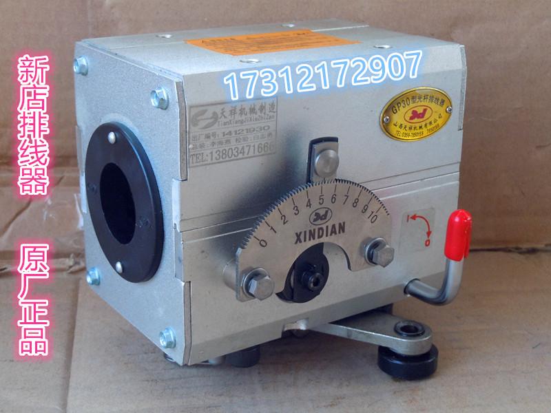 天祥光杆排线器  天祥主机  gp30A排线器