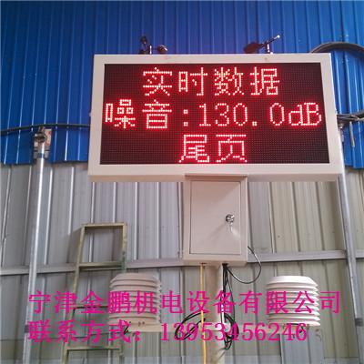 山东工地扬尘监测仪 在线扬尘监测系统出厂价销售