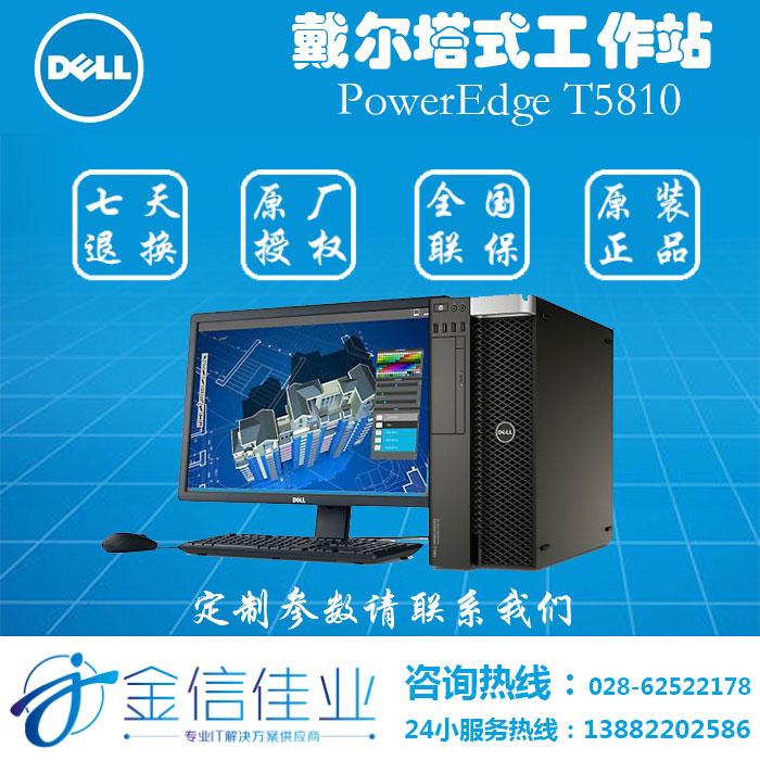 戴尔(DELL )T5810 塔式专业图形工作站主机台式电脑