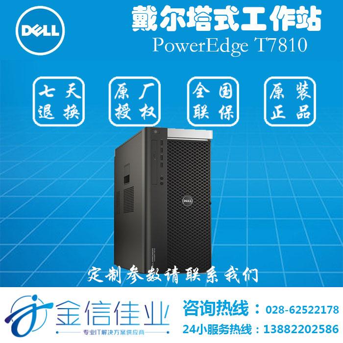 戴尔(DELL)T7810 塔式图形工作站 主机 台式电脑 三年上门