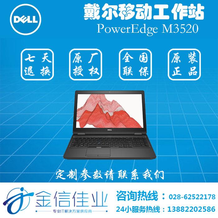 戴尔(DELL)Precision 3520(3510升级款) 15.6英寸高清移动工作站