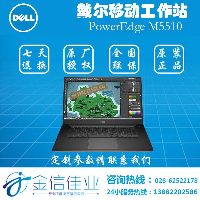 戴尔(DELL)Precision 5510 15.6英寸移动工作站笔记本 M3800升级