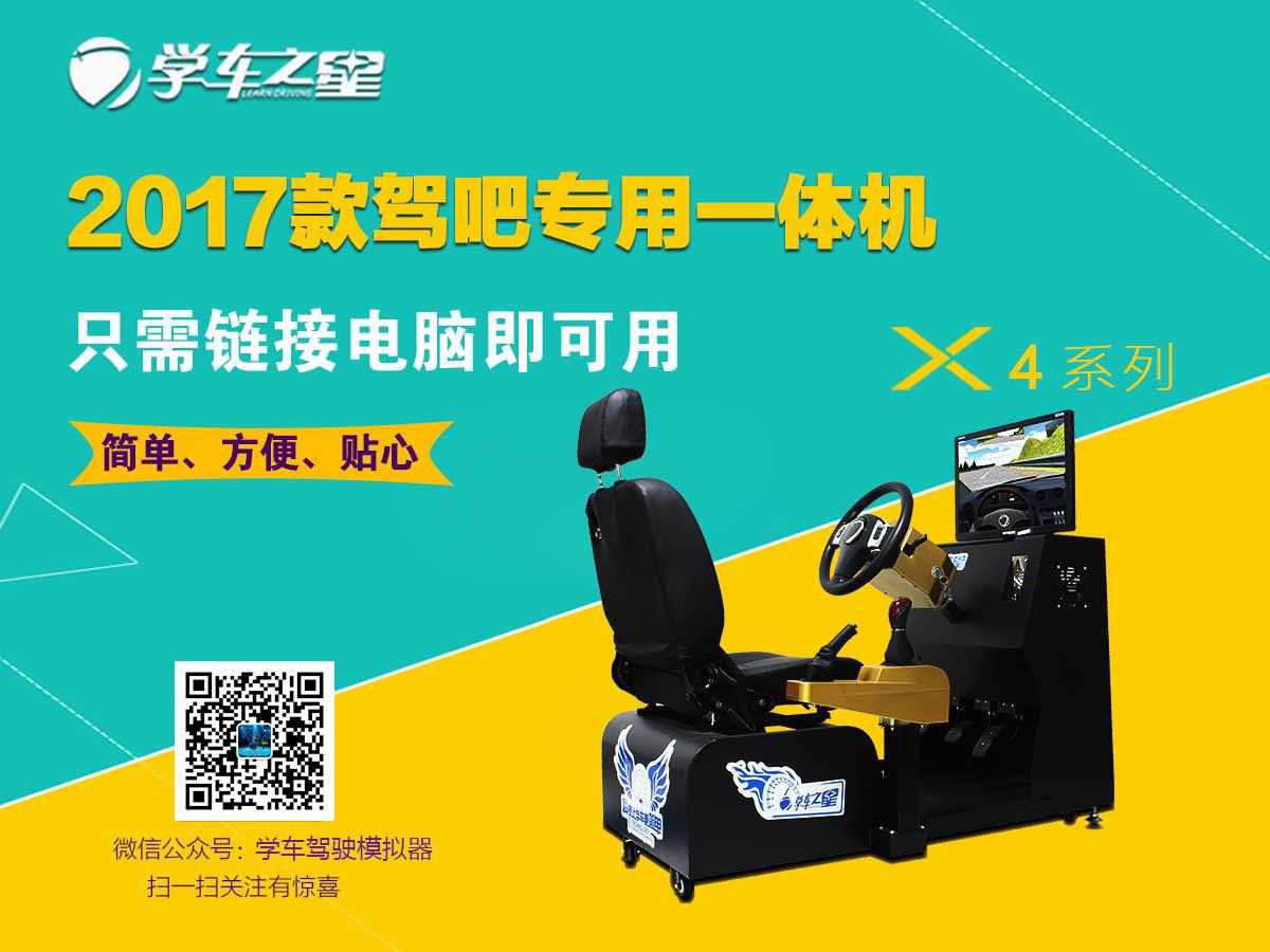 湘潭学车之星驾驶模拟器的加盟费是多少