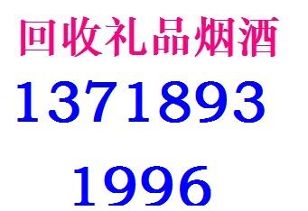 北京高价收购烟酒'回收北京高价烟酒多少钱'