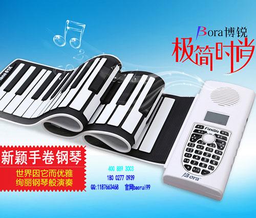手卷钢琴批发厂家博锐钢琴价格