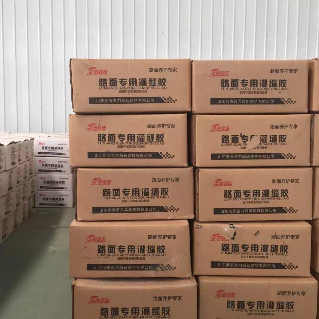 博兴道路灌缝胶生产厂家多少钱每吨