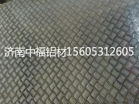山东铝板厂家直供防滑专用的五条筋花纹铝板 防滑铝板现货供应规格  防滑铝板直销厂家价格