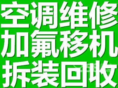 江夏区快速维修水电开关移机加氟因专业所更好82868885