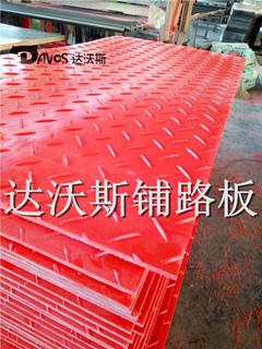 山东走道板防滑铺路板塑料防滑垫板加工
