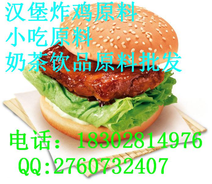 四川西式快餐原料批发.西藏.甘孜阿坝汉堡炸鸡原料批发.汉堡胚汉堡原料