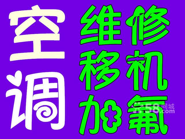武昌区及时来快速维修安装空调检修电路82868885