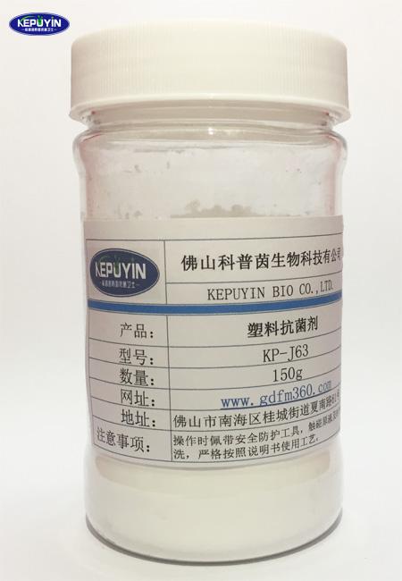 塑料抗菌剂详细分析和注意事项科普茵塑料抗菌剂KP-J63