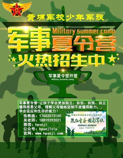 官方:广州黄埔军校《少年军旅》夏令营限时优惠招生中