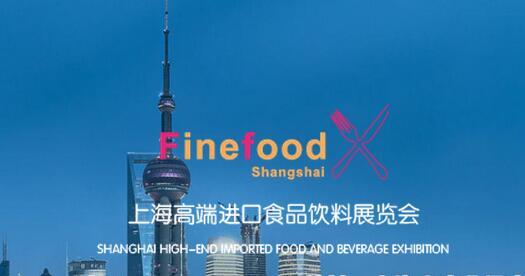 2017中国上海进口食品展
