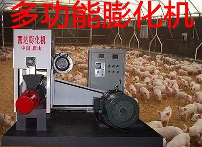 多功能环保节能膨化机