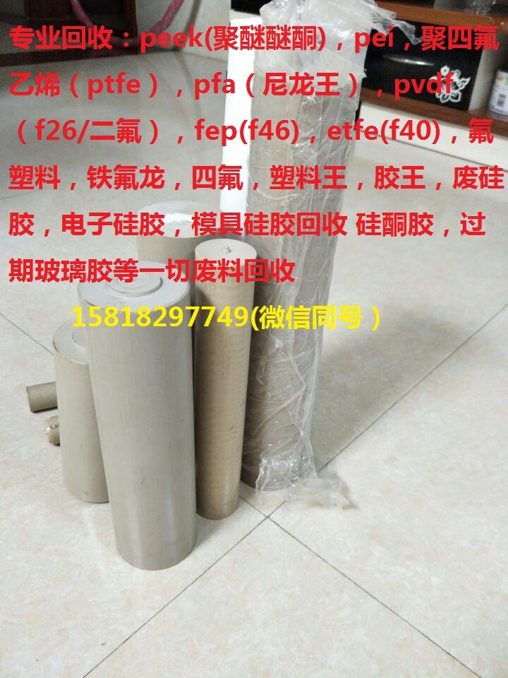 工程塑料PEI回收制品厂-东联PEI颗粒公司
