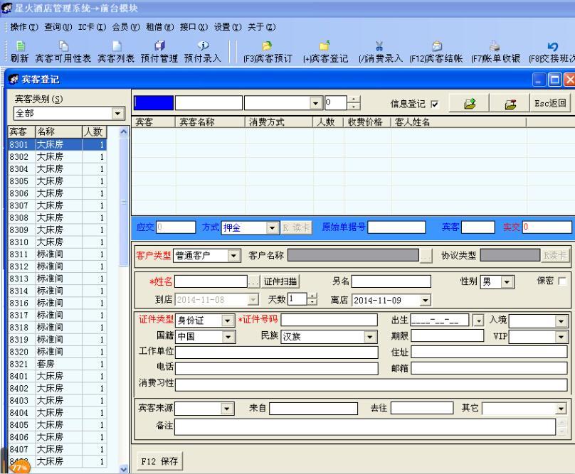 酒店收银管理软件(星火收银系统)连锁酒店会员系统