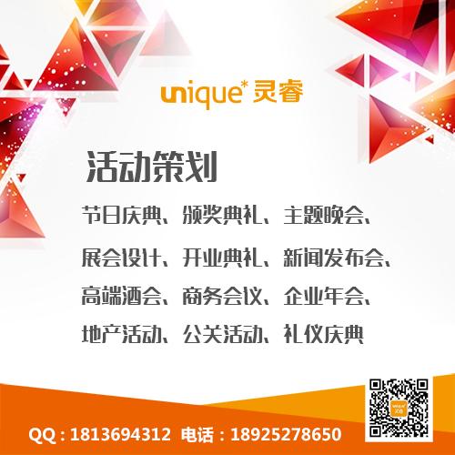 深圳活动策划舞台节目设计--灵睿广告