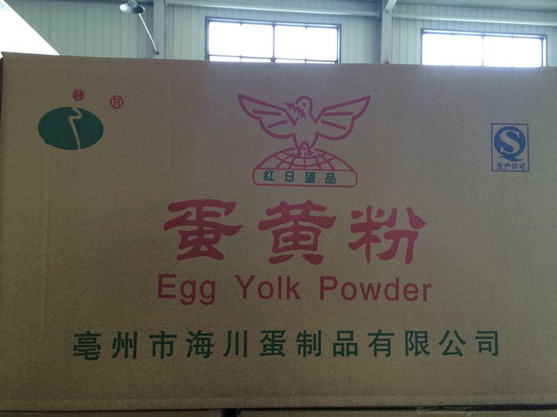 厂家直销蛋黄粉