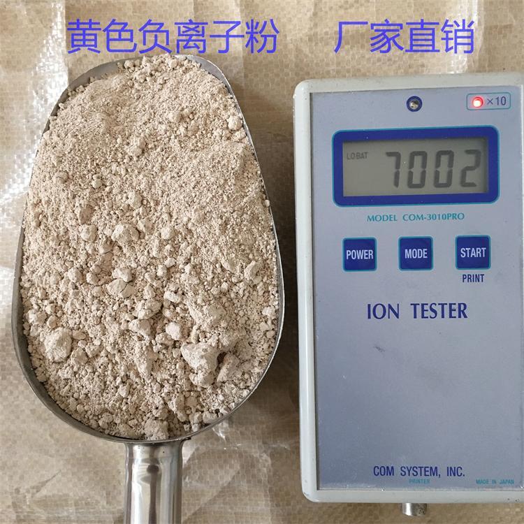 供应硅胶手环用电气石负离子粉