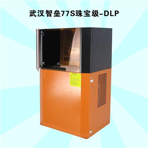 武汉智垒77s型珠宝级DLP3D打印机
