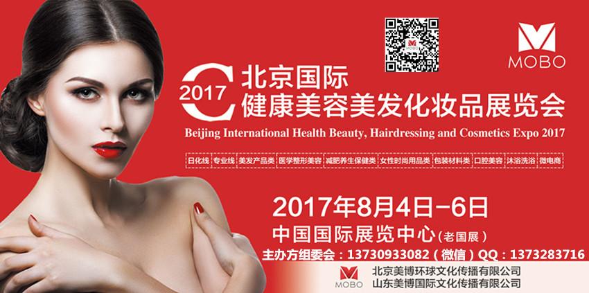 2017年北京美博会秋季时间详细地址三元桥老国展