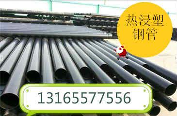 山东济南热浸塑钢管厂家 价格