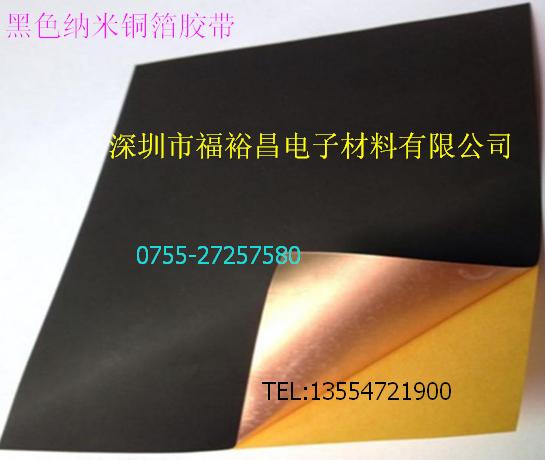 纳米铜箔胶带 纳米碳铜 电路板纳米碳铝箔 涂黑铜箔 散热铜箔石墨胶带