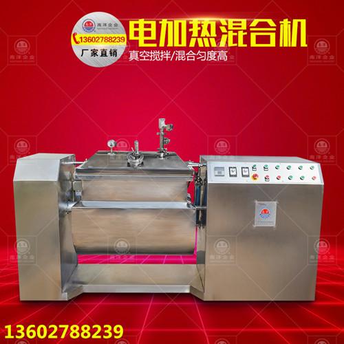 广州南洋不锈钢卧式夹层电加热混合机厂家