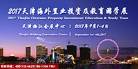 2017 TianJin Overseas Property Investment &StudyTo