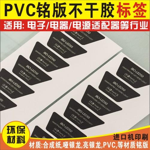 东莞印刷不干胶标签
