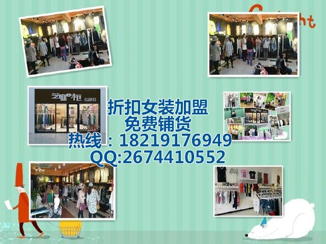 淮北品牌女装免费铺货免费加盟