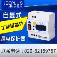 JPJ-AR系列自动重合闸电源保护器/自动复位保护开关