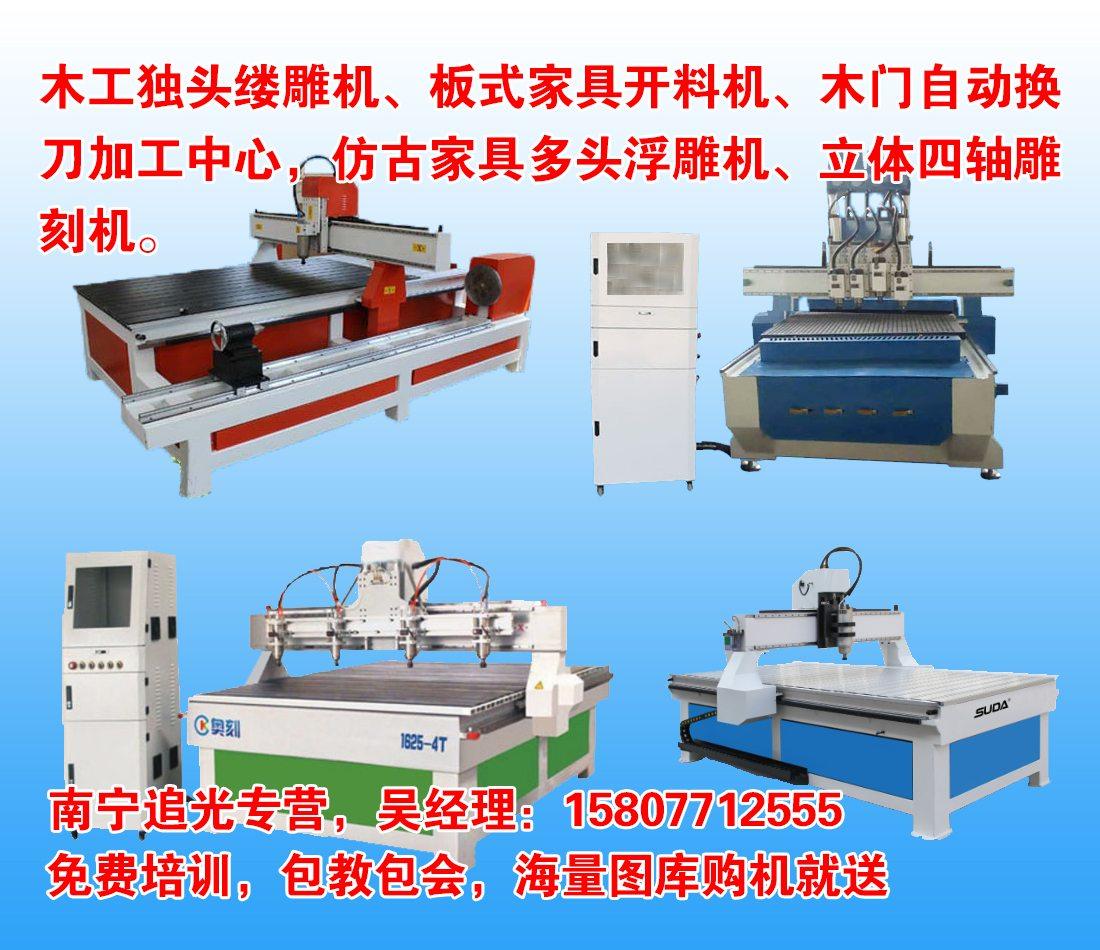 广西木工雕刻机厂价直销,南宁追光科技木工(多头)雕刻机销售!