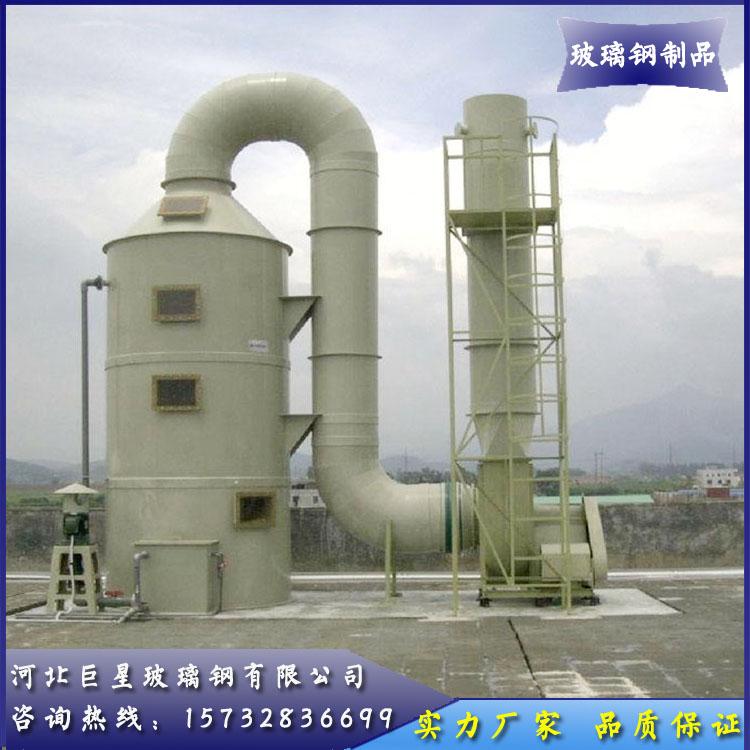 厂家直销除尘设备 玻璃钢脱硫塔 环保设备烟气脱硫设备