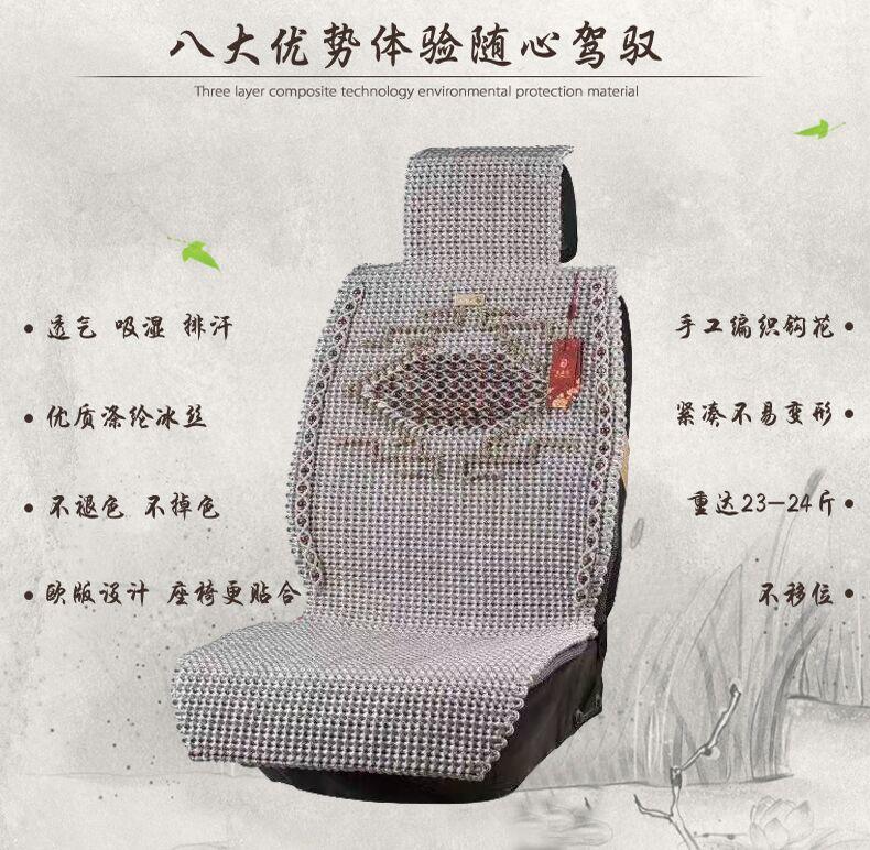 清凉 透气 汽车坐垫夏季手编冰丝四季通用亚麻全包围座垫车内用品《龙》