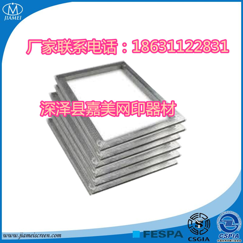 空心型丝印铝框 印花框 印刷机网框厂家