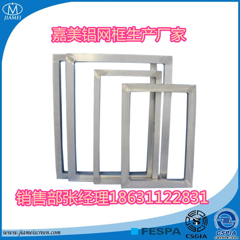 上海网版印刷铝合金网框价格
