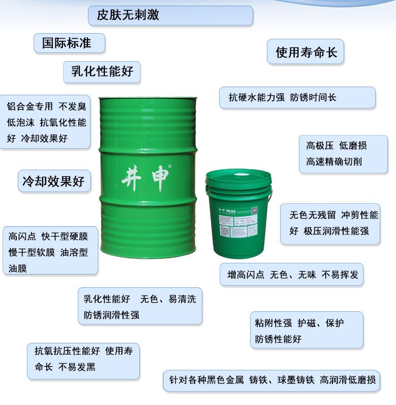 QS-10全合成环保型切削液厂家直销