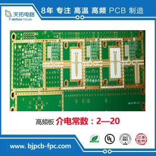 高频泰康尼克taconicTLY-5、RF30/RF-35电路板加工