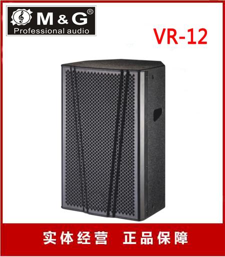 供应MUGAO慕高专业音箱VR-12 会议音箱
