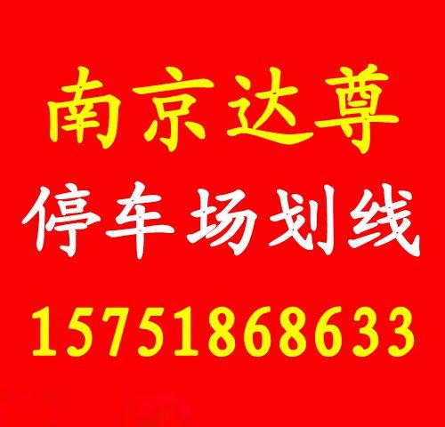 供应南京停车场划线 南京达尊停车场划线