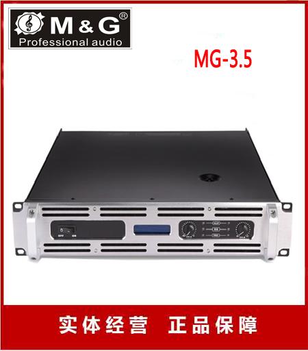 专业音响设备纯后级专业功放MUGAO慕高MG-3.5