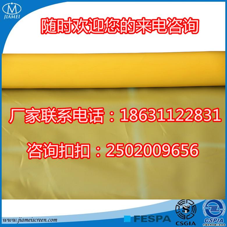 印花制版黄色网纱、白色涤纶网纱厂家