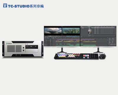 专业学校演播室非编系统工作站 TC-STUDIO 700非线性编辑系统厂家