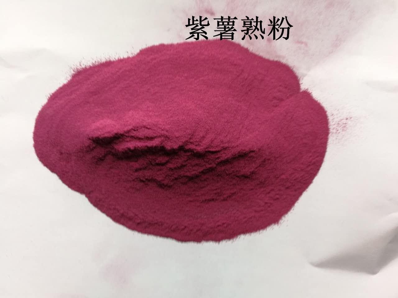 山东冷冻干燥紫薯粉批发