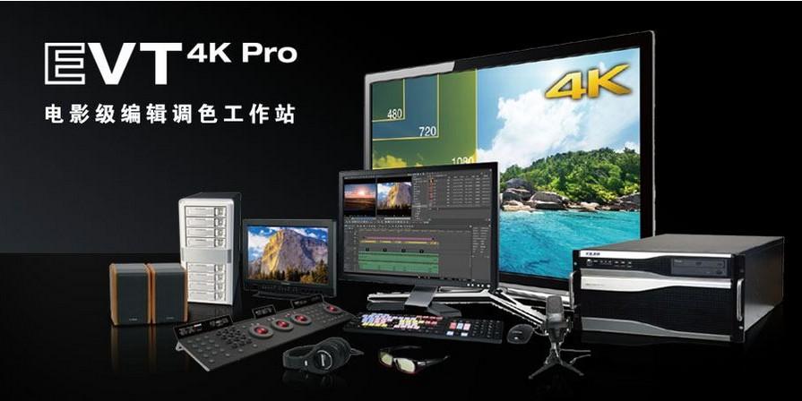 原装正品传奇雷鸣EVT 4K PRO非线性编辑系统